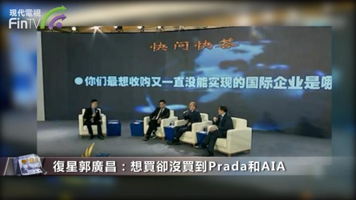 復星郭廣昌:想買卻沒買到Prada和AIA