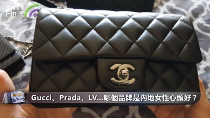 Gucci、Prada、LV…哪個品牌是內地女性心頭好?