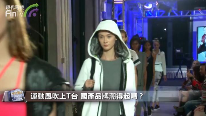 運動風吹上T台 國產品牌潮得起嗎?