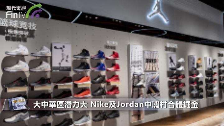 大中華區潛力大 Nike及Jordan中關村合體掘金