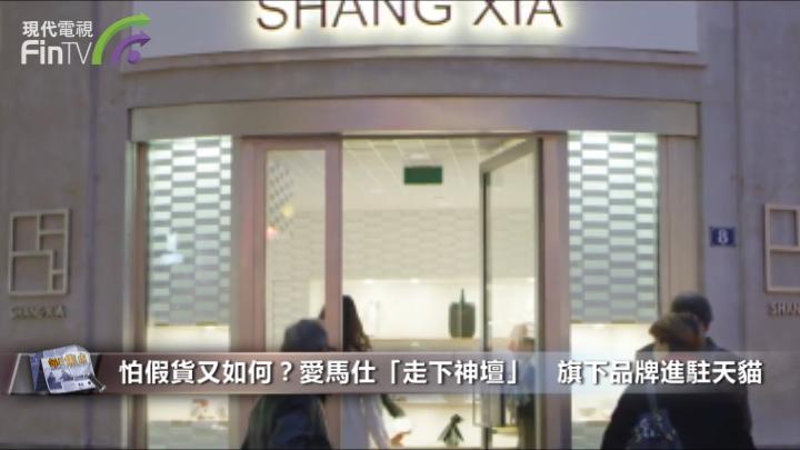 怕假貨又如何?愛馬仕「走下神壇」 旗下品牌進駐天貓