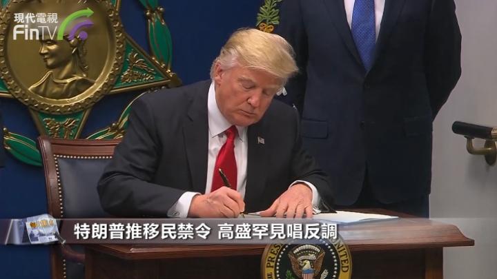 特朗普推移民禁令 高盛罕見唱反調