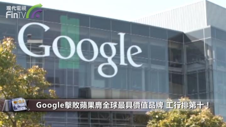 Google擊敗蘋果膺全球最具價值品牌 工行排第十!