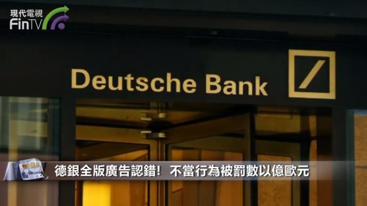 德銀全版廣告認錯!不當行為被罰數以十億歐元