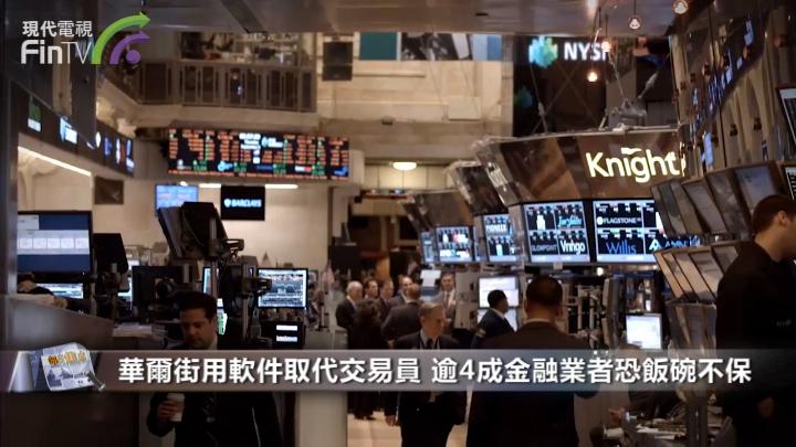 華爾街用軟件取代交易員 逾4成金融業者恐飯碗不保
