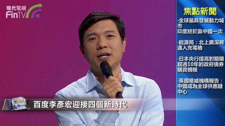 百度李彥宏:要用有棱有角、說話更沖、有臭毛病的人