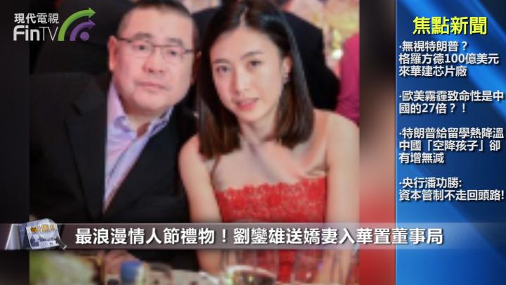 最浪漫情人節禮物!劉鑾雄送嬌妻入華置董事局