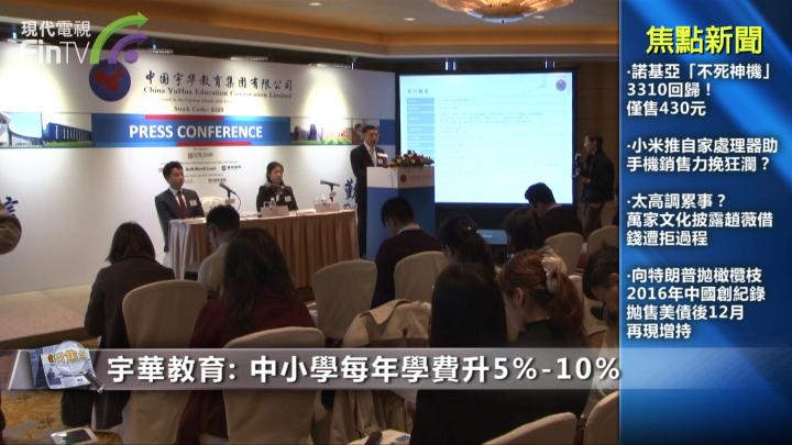 內地「貴族」私校宇華來港招股 29歲北大美女CEO掌門