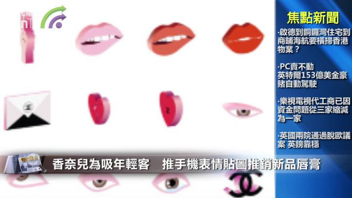 香奈兒為吸年輕客 推手機表情貼圖推銷新品唇膏