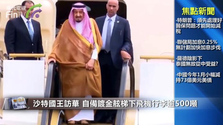 沙特國王訪華 自備鍍金舷梯下飛機行李逾500噸