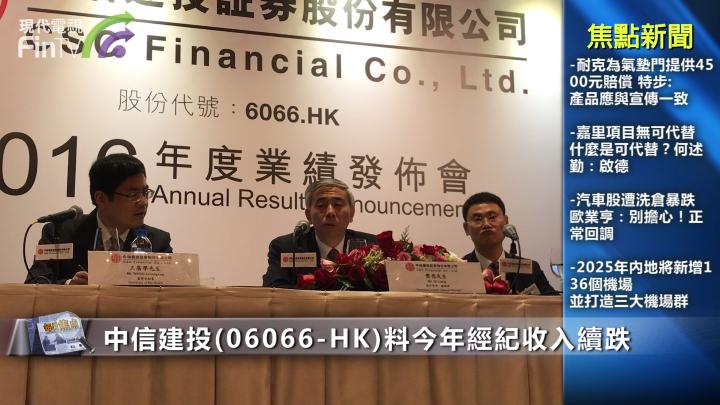 中信建投(06066-HK)料今年經紀收入續跌
