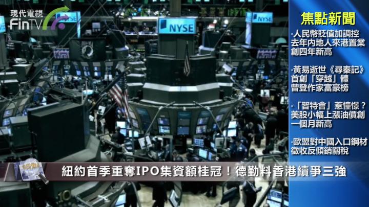 紐約首季重奪IPO集資額桂冠!德勤料香港續爭三強