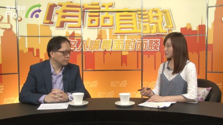 趙雨樂:政府對教育資源投放不足(第三節)