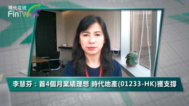李慧芬:首4個月業績理想 時代地產(01233-HK)獲支撐