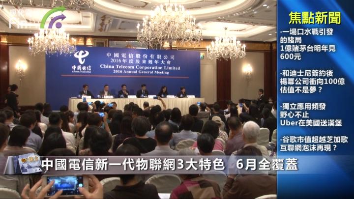 中國電信(00728-HK)新一代物聯網3大特色  6月全覆蓋