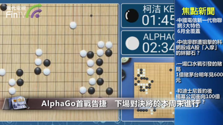 人腦再敗給電腦!柯潔棋王大戰不敵AlphaGo