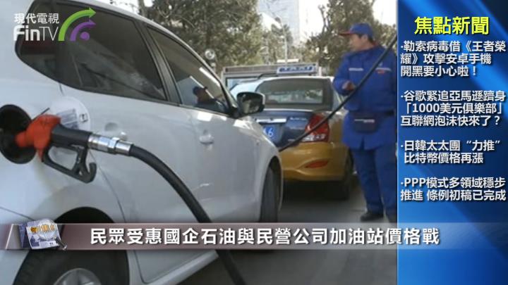民眾受惠國企石油與民營公司加油站價格戰