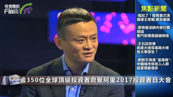 阿里巴巴贏了!打敗騰訊躍升成亞洲最高市值公司