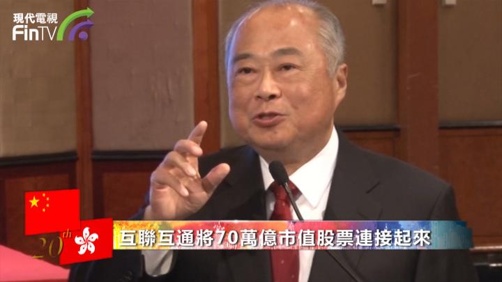 回歸20周年  港交所(00388-HK)於香港金融市場扮演積極角色