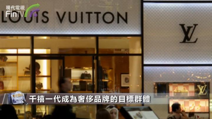 """""""血拼""""從娃娃抓起?  奢侈品牌瞄準中國千禧一代!"""