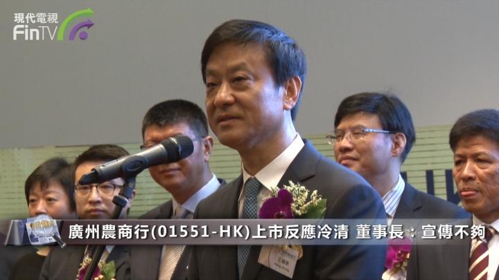 廣州農商行(01551-HK)上市反應冷清 董事長:宣傳不夠