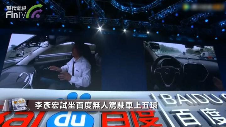 尷尬了!李彥宏坐自家無人駕駛車上路 遭交警調查