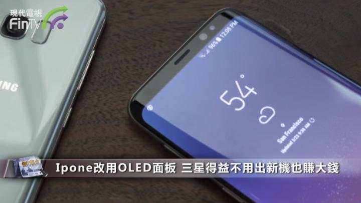 Iphone改用OLED面板 三星得益不用出新機也賺大錢