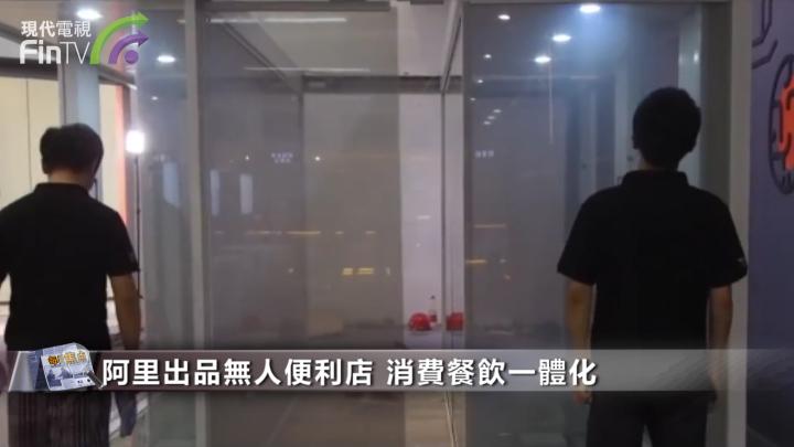 馬雲宗慶后入局無人便利店  AI新時代到來了嗎?