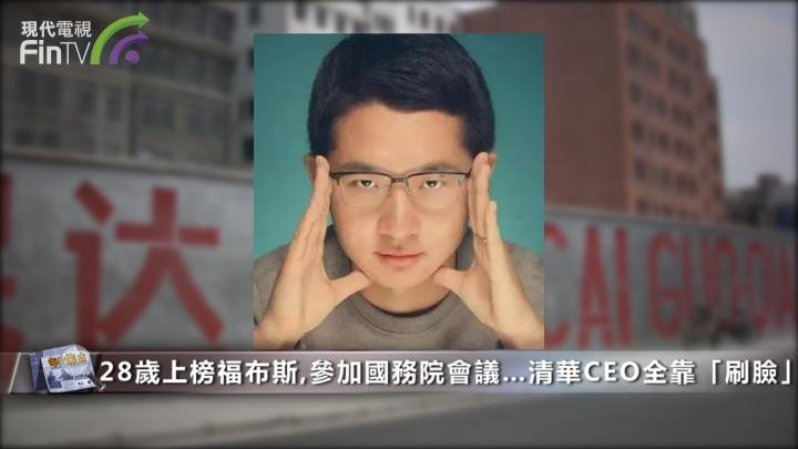 28歲上榜福布斯、參加國務院會議…清華CEO全靠「刷臉」