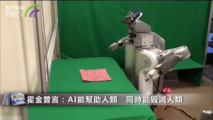 學者指AI將成為21世紀人類史上最重要演變