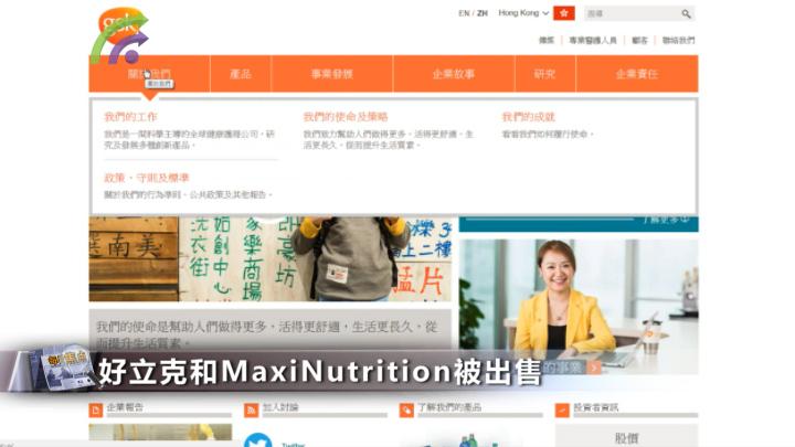 GSK生產線重整 好立克和MaxiNutrition被出售