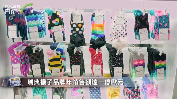 年銷售額達一億歐元 瑞典襪子品牌折射行業巨大商機