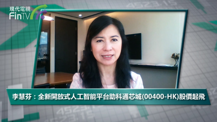 李慧芬:全新開放式人工智能平台助科通芯城(00400-HK)股價起飛