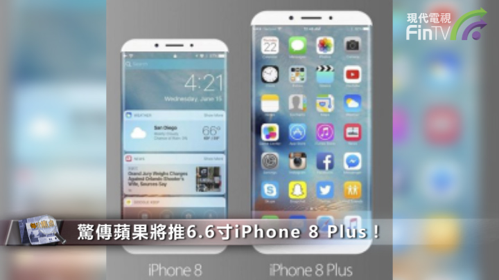 不只iPhone 8?驚傳蘋果將推6.6寸iPhone 8 Plus!