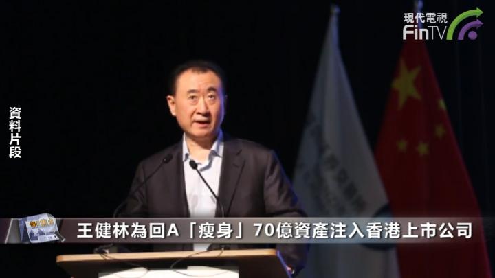 王健林為回A「瘦身」70億資產注入香港上市公司