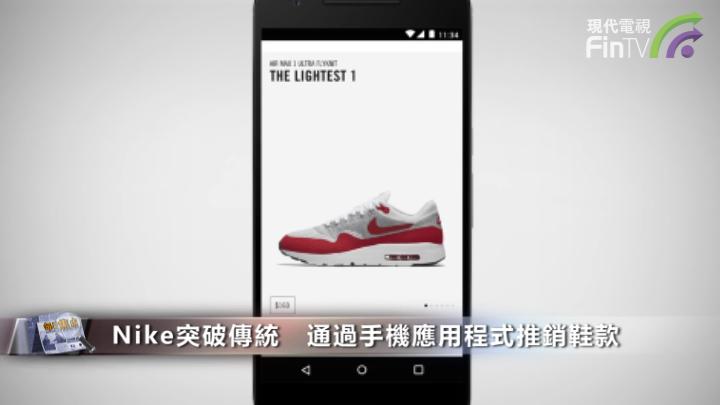 Nike突破傳統 通過手機應用程式推銷鞋款