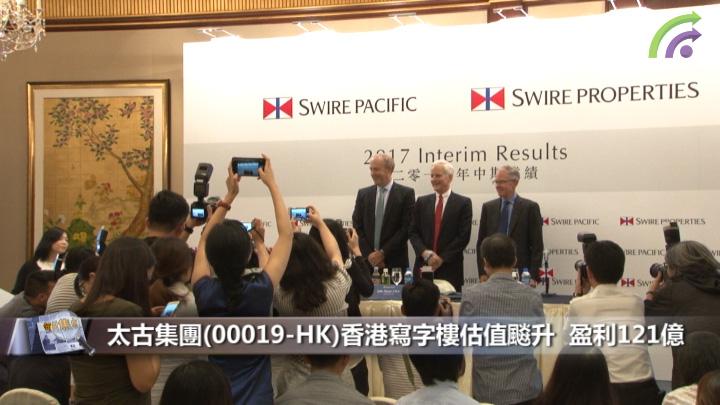 太古集團(00019-HK)香港寫字樓估值飈升  盈利121億