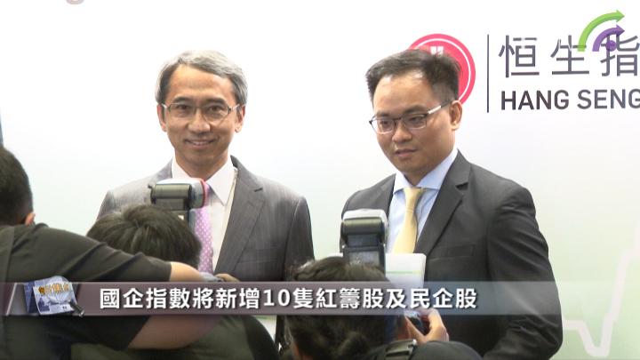 恒生中國企業指數將新增10隻紅籌股及民企股