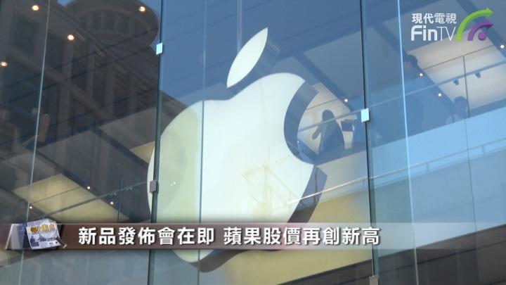 蘋果將於9月12日舉辦發佈會 十周年新機備受期待