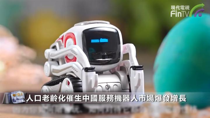 人口老齡化時代來臨 中國服務機器人市場迎來春天