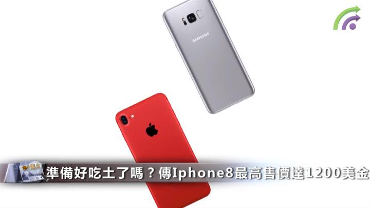 準備好吃土了嗎?傳IPhone8最高售價達1200美金