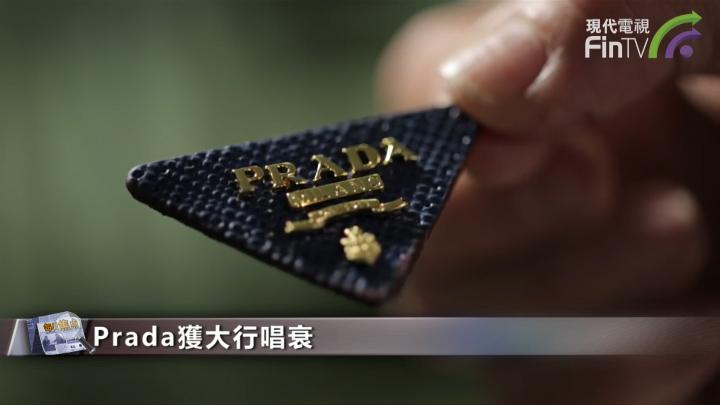 Prada改革尚未成功 品牌仍需努力