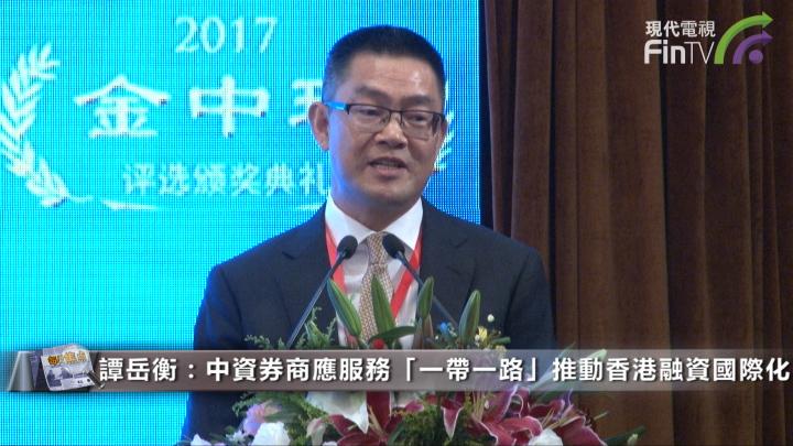 譚岳衡:中資券商應服務「一帶一路」推動香港融資國際化