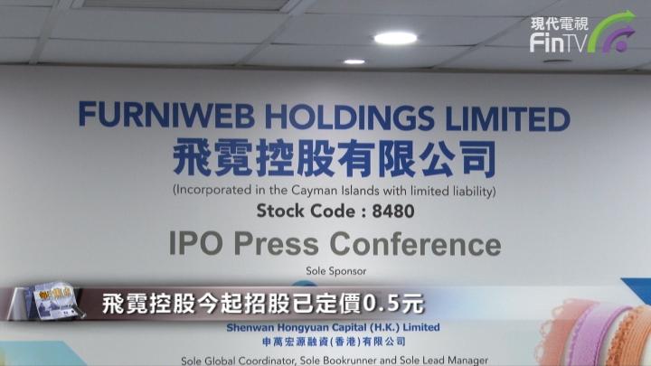 【IPO追蹤】飛霓控股今起招股已定價0.5元