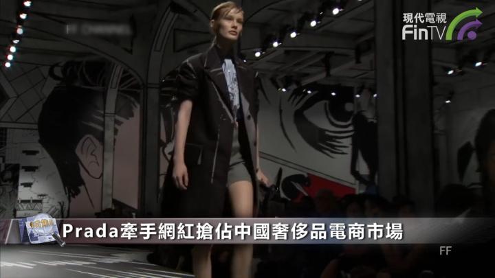 Prada牽手網紅搶佔中國奢侈品電商市場