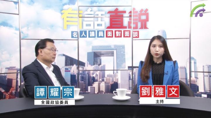 譚耀宗:有人想用港獨刺激中央政府挑起事端(第一節)