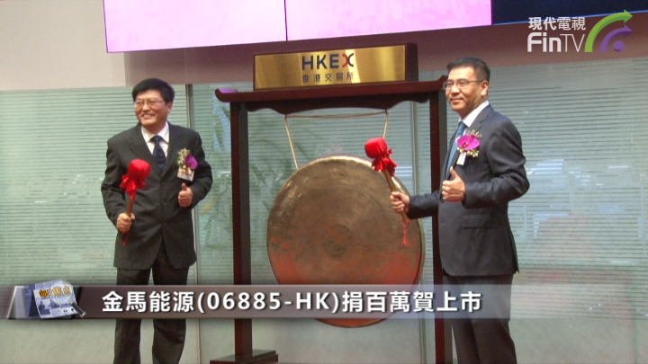 【IPO追蹤】金馬能源(06885-HK)捐百萬賀上市