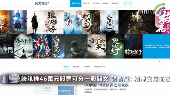 騰訊推股東優先認購閱文 其實只是億萬富翁的「遊戲」?