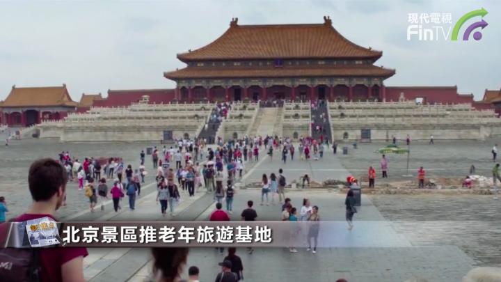 北京景區推老年旅遊基地 再也不用擔心帶爸媽旅行了