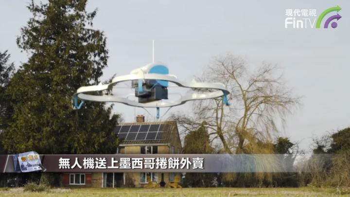 中國首個無人機專用空域瀋陽法庫通航基地誕生